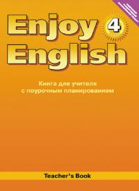 Enjoy English. 4 кл.: Книга для учителя с поурочным планированием и ключами
