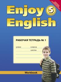 Enjoy English. 5 кл.: Рабочая тетрадь №1 (ФГОС)