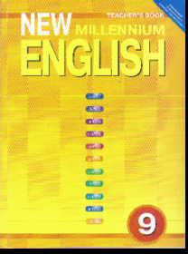New Millennium English 9: Книга для учителя ФГОС