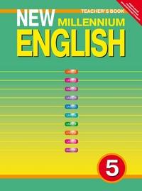 New Millennium English 5: Книга для учителя ФГОС