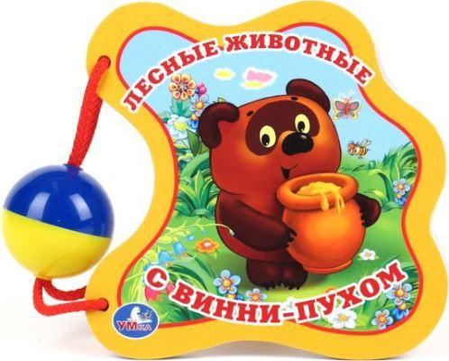 Лесные животные с Винни-Пухом. Книжка-погремушка