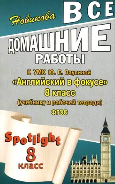 Английский в фокусе. 8 кл.: Все домашние работы к УМК Ваулиной Ю.Е., Дули Д