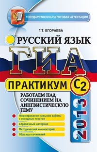 ГИА 2013. Русский язык. 9 кл.: Практикум. Работаем над сочинением на лингв.