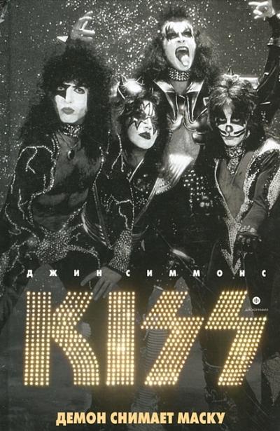 Kiss. Демон снимает маску