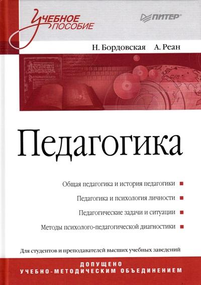 Педагогика: Учебное пособие