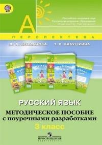 Русский язык. 3 кл.: Метод. пособие с поур. разработками ФГОС