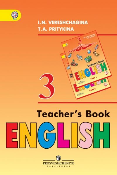 Английский язык (English). 3 кл. (3-й год обуч.): Кн. для учителя с углуб.