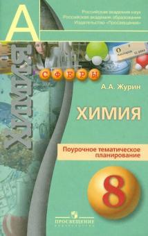 Химия. 8 кл.: Поурочное тематическое планирование