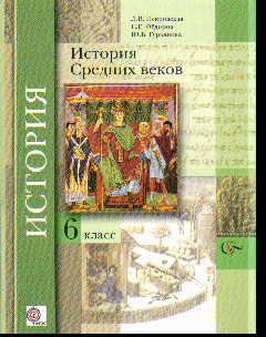 История Средних веков. 6 класс: Учебник ФГОС /+590992/