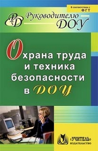 Охрана труда и техника безопасности в ДОУ
