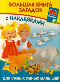 Большая книга загадок с наклейками для самых умных малышей