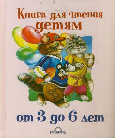 Книга для чтения детям от 3 до 6 лет