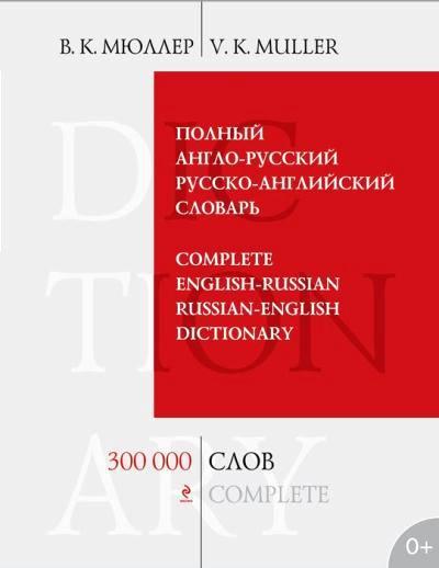 Полный англо-русский, русско-английский словарь. 300 000 слов и выражений