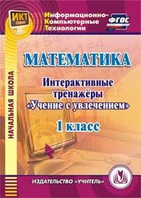 CD Математика. 1 класс: Интерактивные тренажеры
