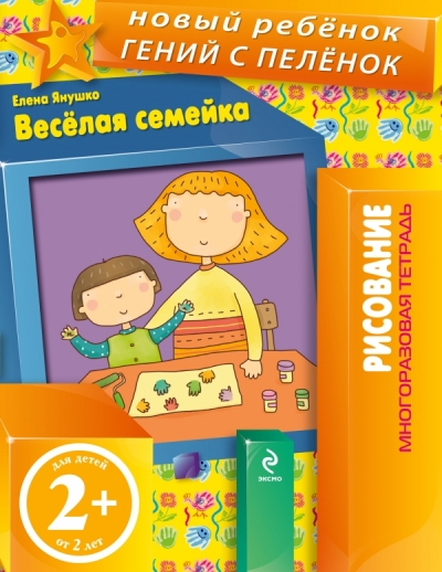 Веселая семейка (многоразовая тетрадь): Для детей от 2 лет