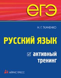 ЕГЭ. Русский язык. Активный тренинг