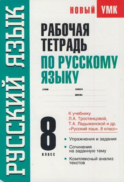 Русский язык. 8 кл.: Рабочая тетрадь к учеб. Тростенцовой Л.А.