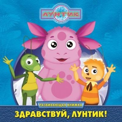 Здравствуй, Лунтик!: Развивающая книжка