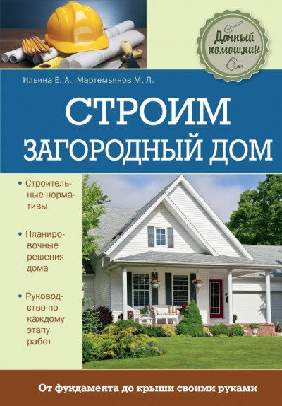 Строим загородный дом