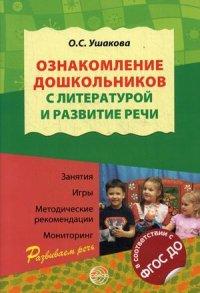 Ознакомление дошкольников с литературой и развитие речи ФГОС ДО