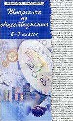Шпаргалка по обществознанию: 8-9 классы