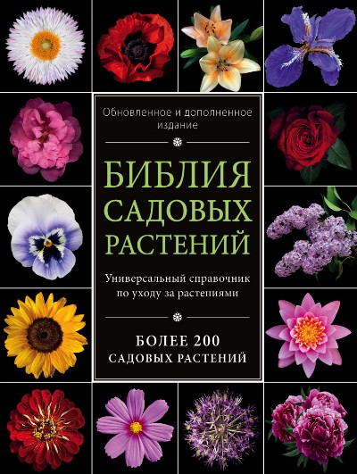 Библия садовых растений: Обновленное и дополненное издание
