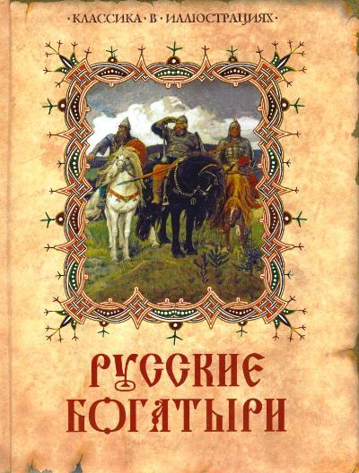 Русские богатыри: Лучшие былины русского народа
