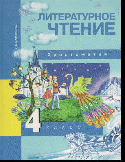 Литературное чтение. 4 класс: Хрестоматия (ФГОС) /+744594/