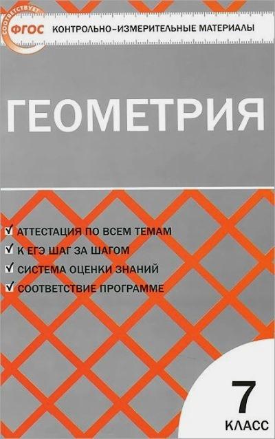 Геометрия. 7 кл.: Контрольно-измерительные материалы ФГОС