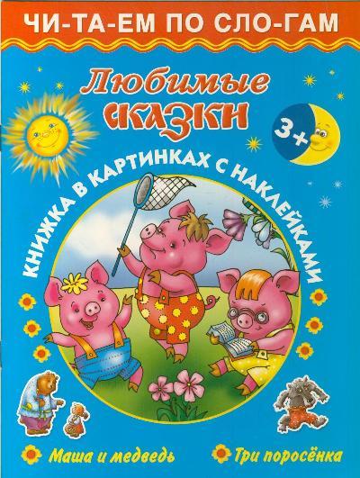 Любимые сказки: Маша и медведь. Три поросенка