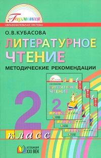 Литературное чтение. 2 кл.: Методические рекомендации (ФГОС)