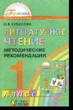 Литературное чтение. 1 кл.: Методич. рекомендации к учеб (ФГОС) /+102374/