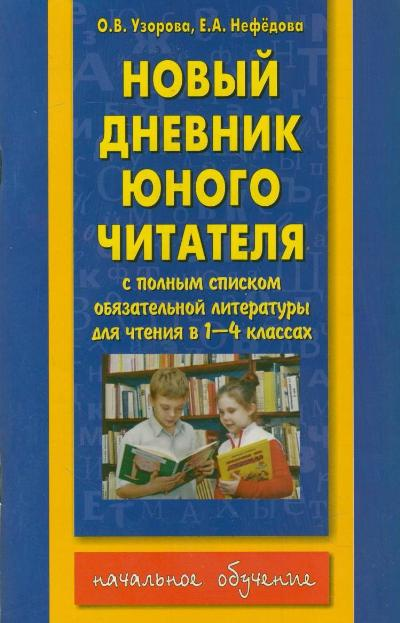 Новый дневник юного читателя: С полным списком полной обязат. литер. 1-4 кл