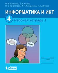 Информатика и ИКТ. 4 класс: Раб.тетрадь. В 2-х ч.: Ч.1