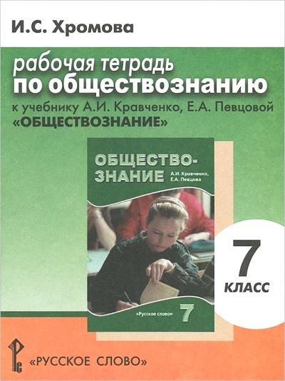 Обществознание. 7 кл.: Рабочая тетрадь к учебнику Кравченко А.И. /+376737/