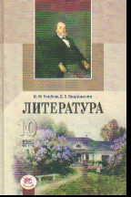 Литература. 10 класс: Учебник в 2 ч. (базовый и профильный уровни)