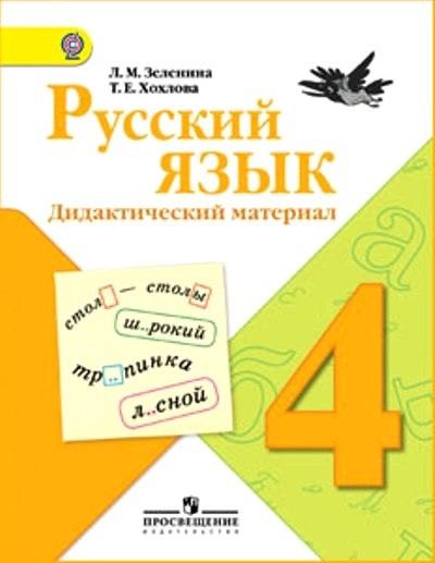 Русский язык. 4 класс: Дидактический материал ФГОС /+735730/