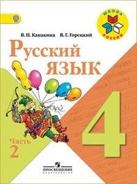 Русский язык. 4 кл.: Учебник. В 2-х частях ФГОС /+728543/