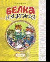 Белка и компания: Экономика для детей в сказках, играх и задачках /+557679/
