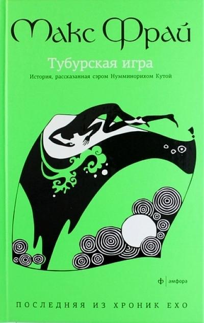Тубурская игра: История, рассказанная сэром Нумминорихом Кутой: Повесть