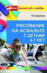Рисование на асфальте с детьми 4-7 лет