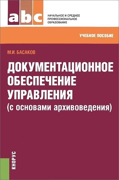 Документационное обеспечение управления (с основами архивоведения) (для СПО