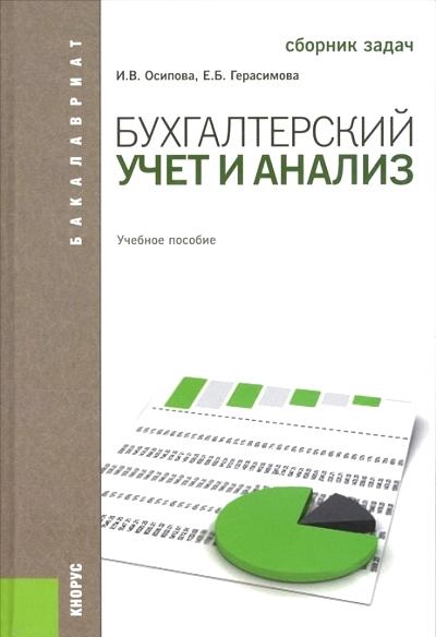 Бухгалтерский учет и анализ. Сборник задач: Учеб. пособие