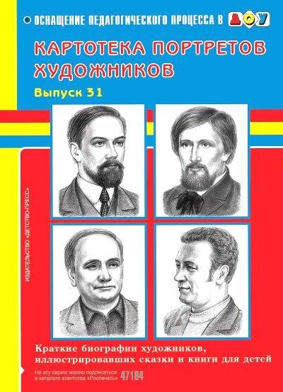 Картотека портретов художников: Вып. 31: Краткие биографии художников, ...