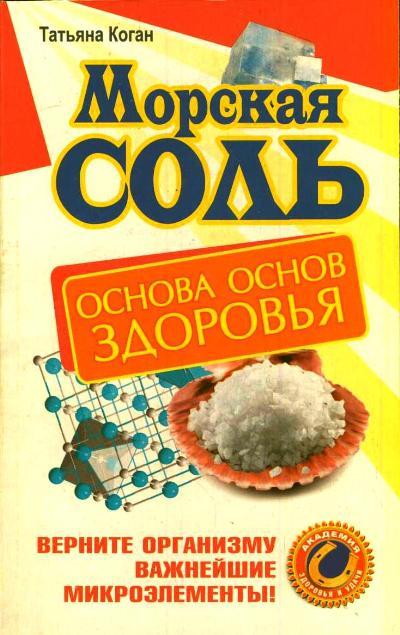 Морская соль. Основа основ здоровья. Верните организму важнейшие микроэлем