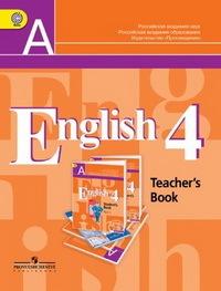 Английский язык. 4 кл.: Книга для учителя ФГОС