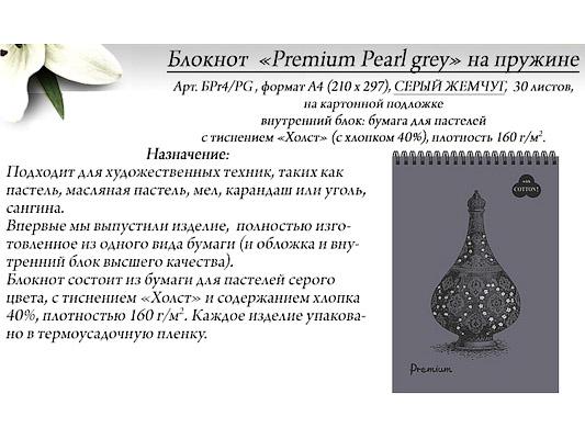 Блокнот А4 30л спир Premium Pearl grey (серый жемчуг) 160г/м2, 40% хло