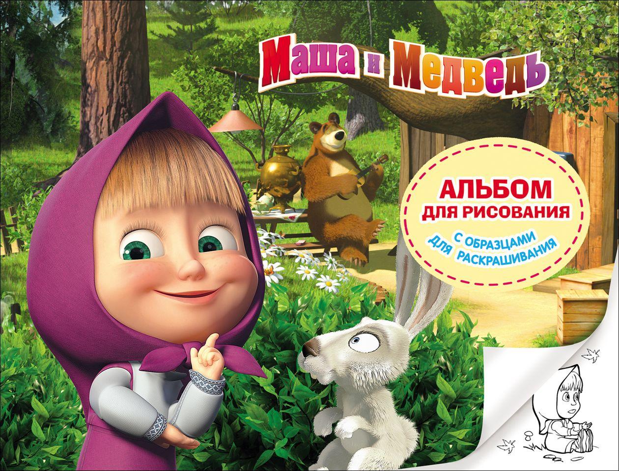 Альбом д/рис 12л Маша и Медведь с раскраской