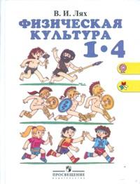 Физическая культура. 1-4 класс: Учебник (ФГОС) /+728941/