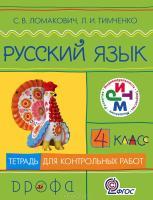Русский язык. 4 класс: Тетрадь для контрольных работ ФГОС /+561595/